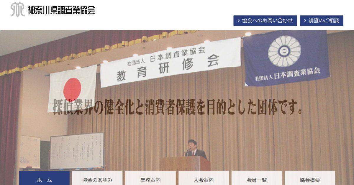 神奈川県調査業協会   探偵業界...